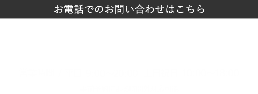 0120-138-552