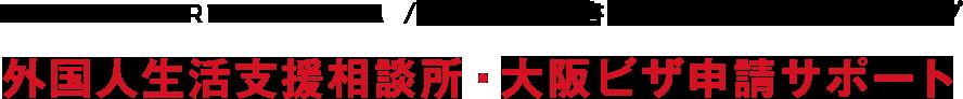 大阪ビザ申請サポート・外国人生活支援相談所